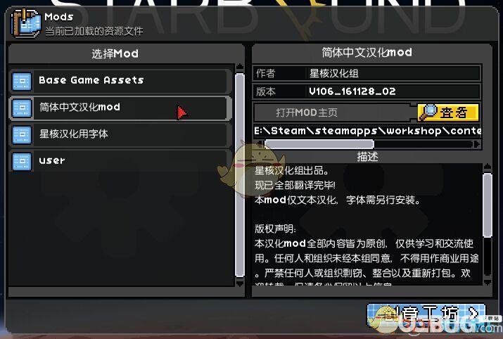 《星界边境》v1.4.2简体中文汉化补丁[星核汉化组]