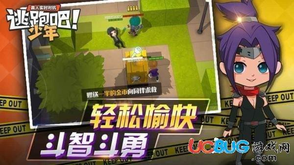 逃跑吧少年手游官方下载