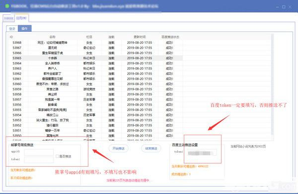 YGBOOK狂雨CMS后台自动推送工具下载