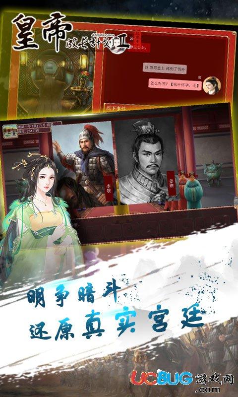 皇帝成长计划2无敌版下载