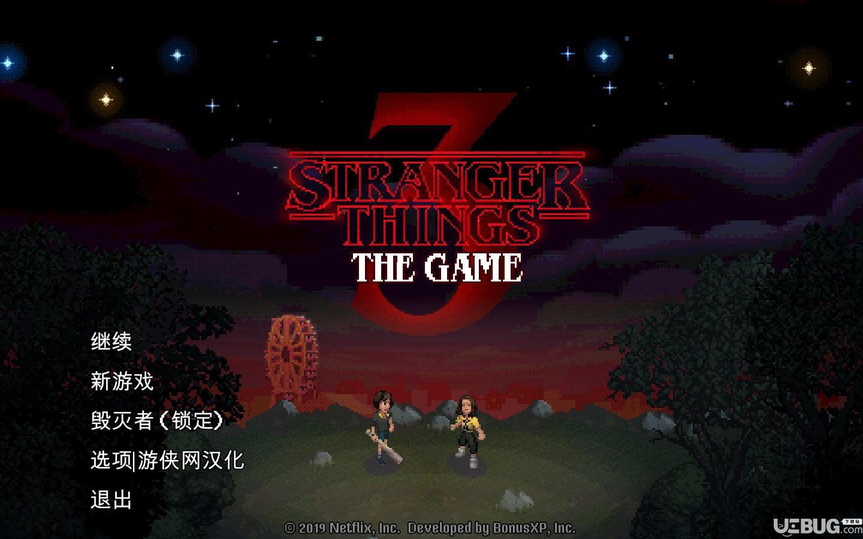 怪奇物语3游戏版汉化补丁下载
