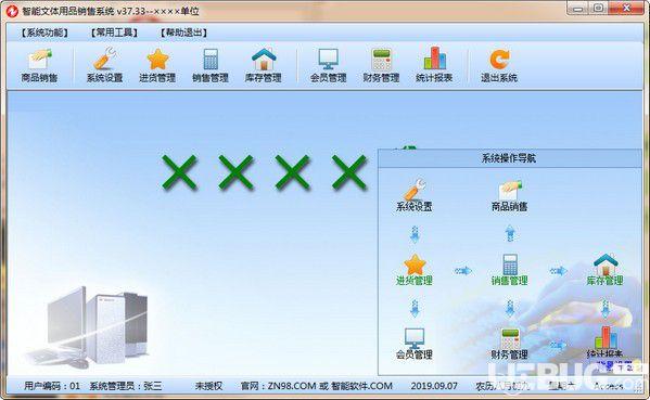 智能文体用品销售系统下载