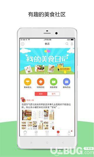 美食杰app下载
