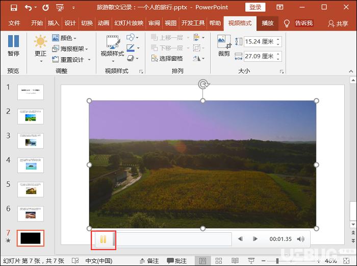 怎么在PPT中插入视频文件 将视频导入PPT方法介绍