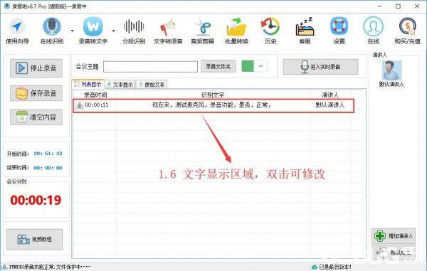 录音啦(录音转文字软件)使用方法介绍