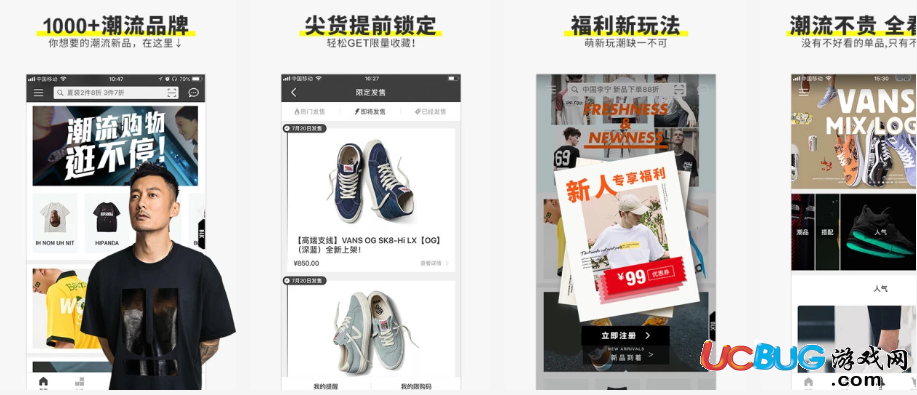 YohoBuy有货app官方下载