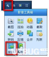 QQ影音播放器的WiFi传输视频功能使用方法介绍