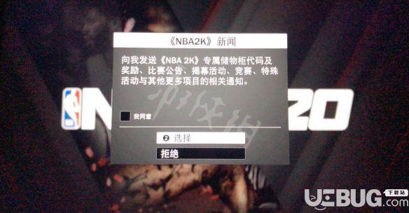 NBA2K20卡新闻推送怎么办 NBA2K20卡新闻推送界面解决方法