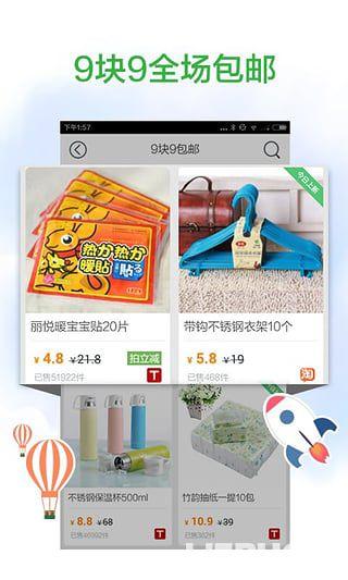 返利网app官方下载