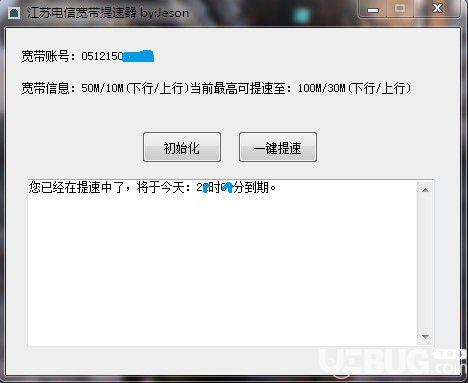江苏电信宽带提速器v1.0绿色版【2】