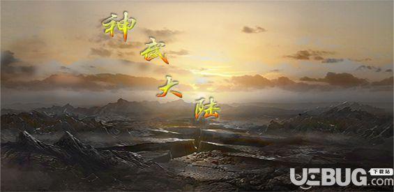 神武大陆v1.02正式版(含攻略)