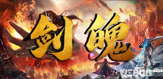 二师兄剑魄v1.0正式版(含攻略)