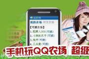 手机偷菜!QQ手机浏览器农场版上线