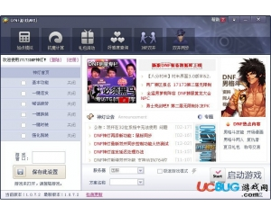 DNF游戏神灯v2.0.1.5 官方最新版