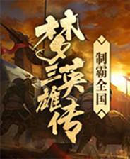 《梦三英雄传》简体中文steam版