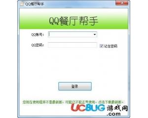 QQ餐厅帮手V1.0.0.2 最新版