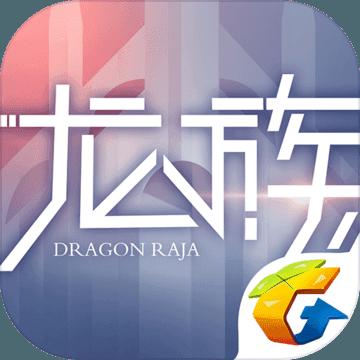龙族幻想手游v1.3.148 安卓版