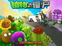 《植物大战僵尸年度版》免安装中文版