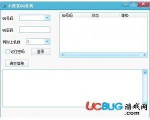 小逆挂QQ辅助V1.1 最新版
