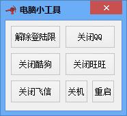 qq登陆限制解除工具v1.0 最新版