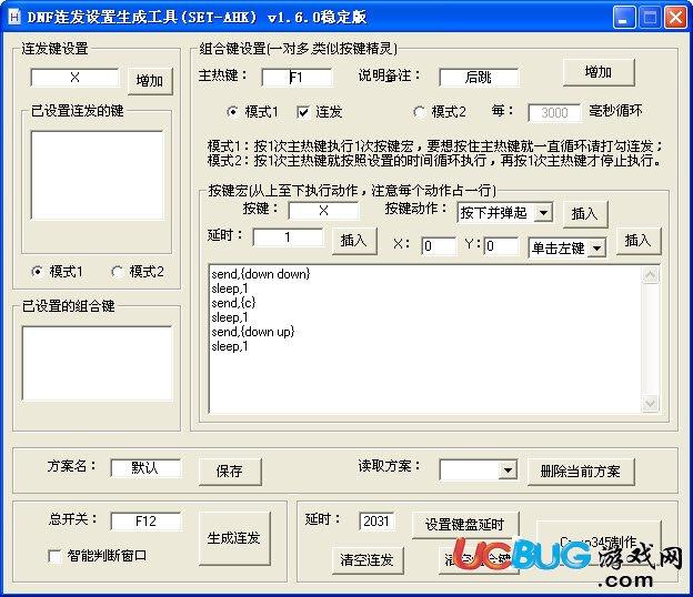 DNF连发工具(dnf连发程序下载)V1.6.0 稳定版