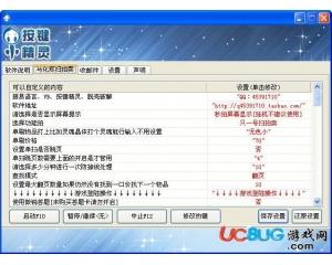 DNF自动秒拍卖按键精灵脚本下载V1.0绿色版
