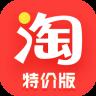 淘宝特价版app(能省钱的购物app)v3.5.1安卓版