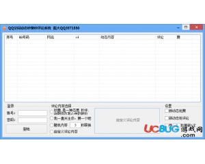 QQ空间动态秒赞秒评论系统v1.2 最新版