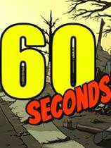 《60秒》v1.0.371免安装简体中文重制版